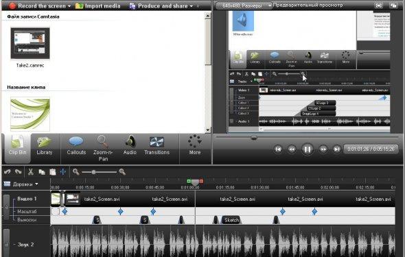 Camtasia Studio v.7.0 portable